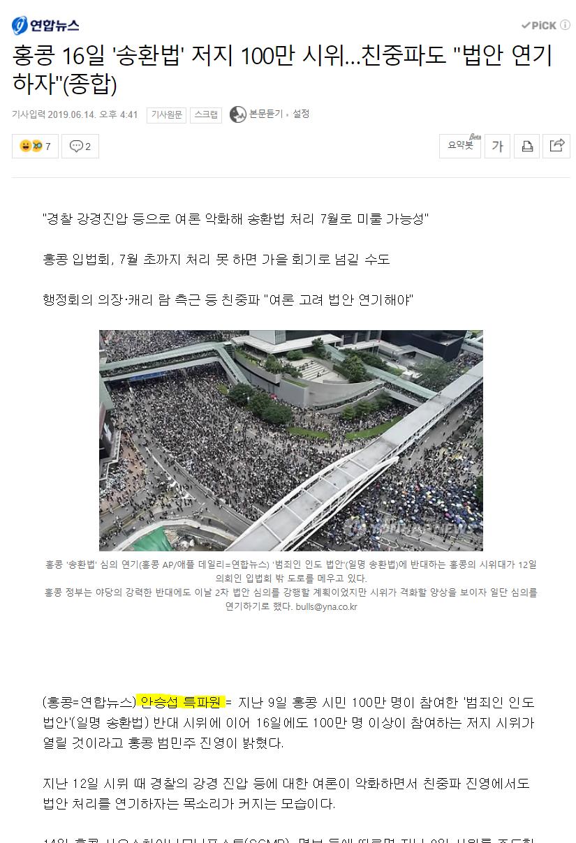 안승섭특파원.PNG